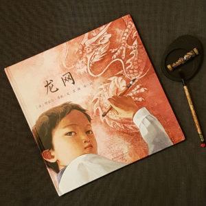 toile de dragon, muriel Zurcher, Qu Lan, Philippe Picquier, traduction, album jeunesse, imagination, création, peinture, dragon