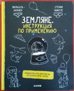 terriens mode d'emploi, traduction russe, documentaire décalé, humour jeunesse, alien, extra-terrestre, littérature de jeunesse, stephane nicolet, muriel zurcher, casterman, clever