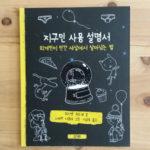 terriens mode d'emploi, documentaire, documentaire humoristique, traduction coréen, muriel zurcher, stephane nicolet, casterman